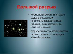 Большой разрыв Космологическая гипотеза о судьбе Вселенной, предсказывающая р