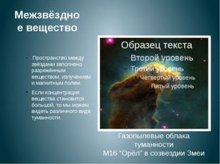 Межзвёздное вещество Пространство между звёздами заполнено разрежённым вещест
