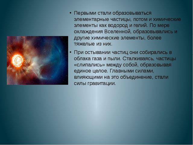 Первыми стали образовываться элементарные частицы, потом и химические элемен...