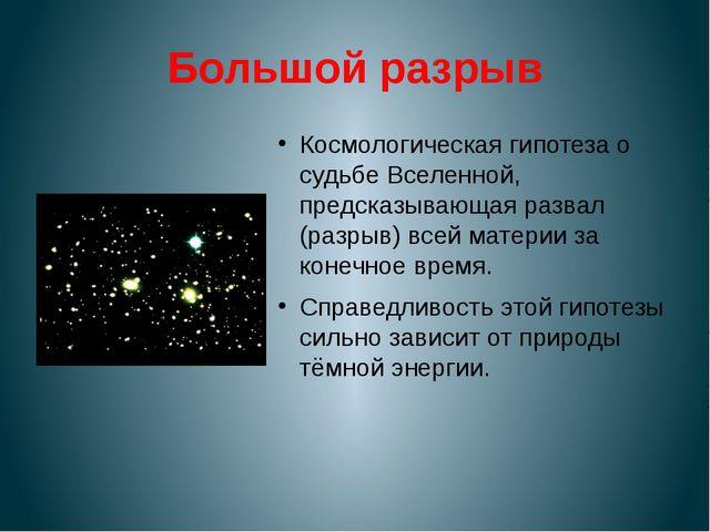 Большой разрыв Космологическая гипотеза о судьбе Вселенной, предсказывающая р...