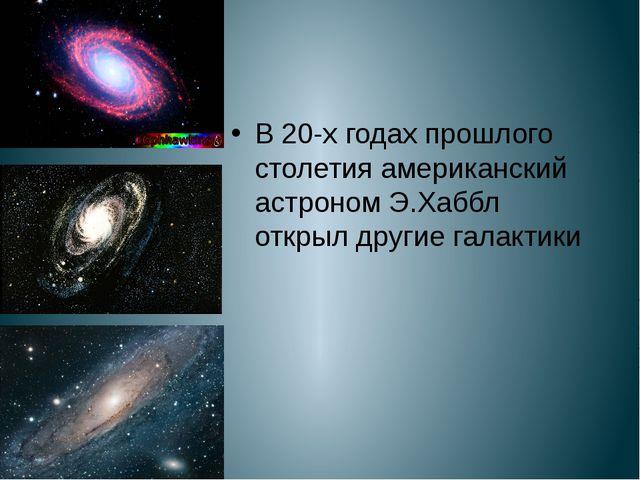 В 20-х годах прошлого столетия американский астроном Э.Хаббл открыл другие г...