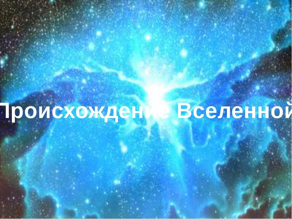 Происхождение Вселенной