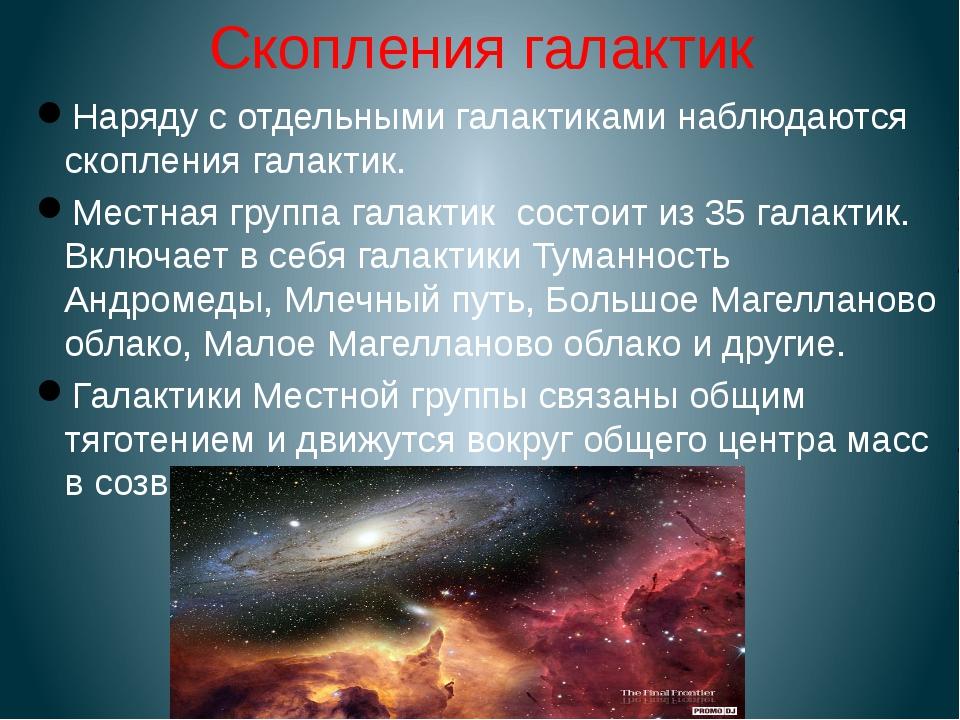 Скопления галактик Наряду с отдельными галактиками наблюдаются скопления гала...