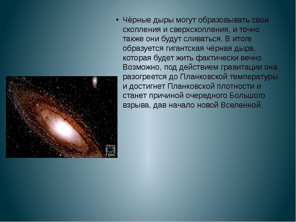 Чёрные дыры могут образовывать свои скопления и сверхскопления, и точно такж...