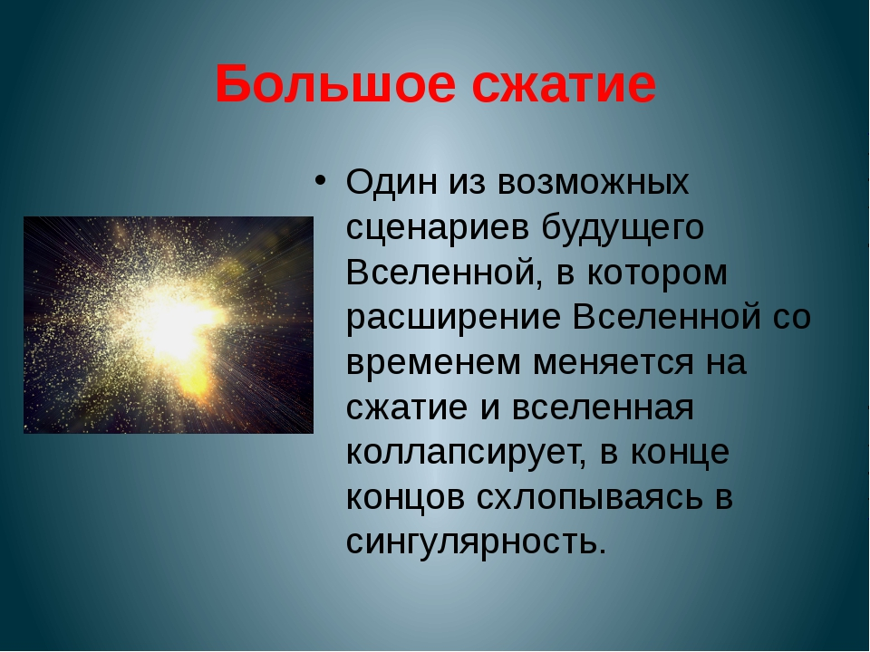 Большое сжатие Один из возможных сценариев будущего Вселенной, в котором расш...