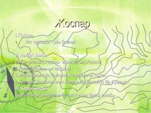 Жоспар І.Кіріспе. Ұлт саулығы –ұлы байлық ІІ. Негізгі бөлім 1.Жер ананың жара