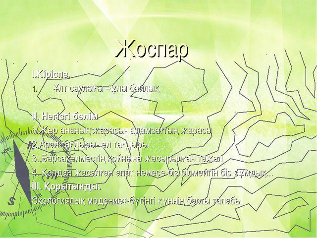 Жоспар І.Кіріспе. Ұлт саулығы –ұлы байлық ІІ. Негізгі бөлім 1.Жер ананың жара...