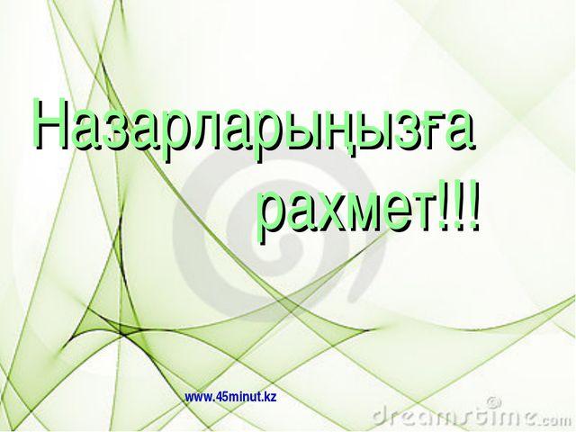 Назарларыңызға рахмет!!! www.45minut.kz