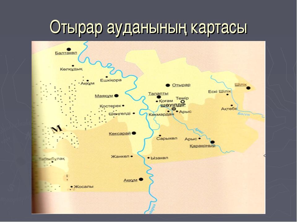Отырар ауданының картасы