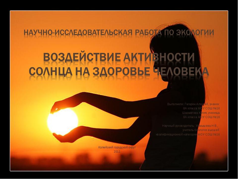 Выполнили: Гагарин Алексей, ученик 8А класса МОУ СОШ №16 Шахматова Юлия, у...