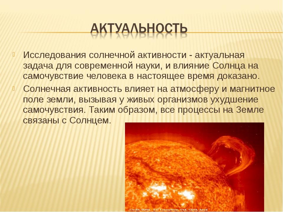 Исследования солнечной активности - актуальная задача для современной науки,...