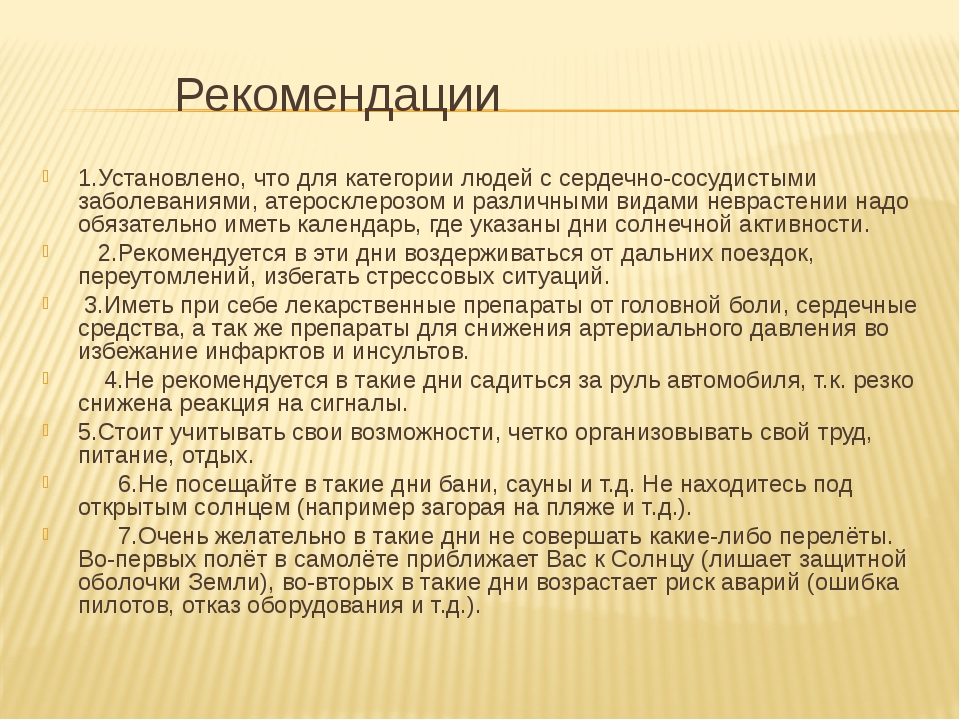 Рекомендации 1.Установлено, что для категории людей с сердечно-сосудистыми з...