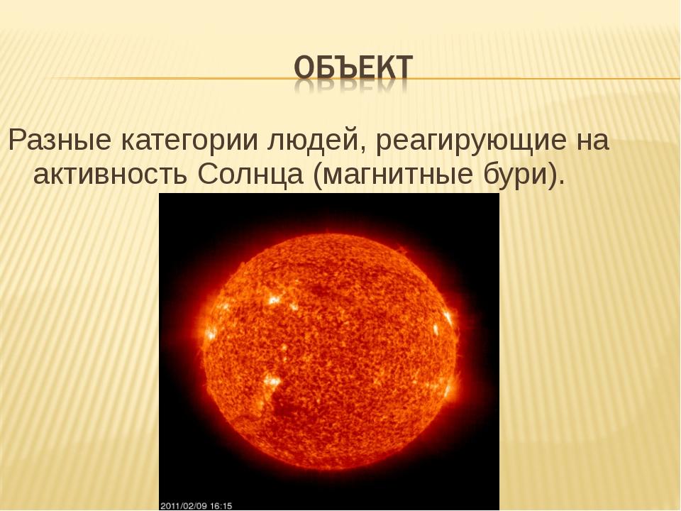 Разные категории людей, реагирующие на активность Солнца (магнитные бури).
