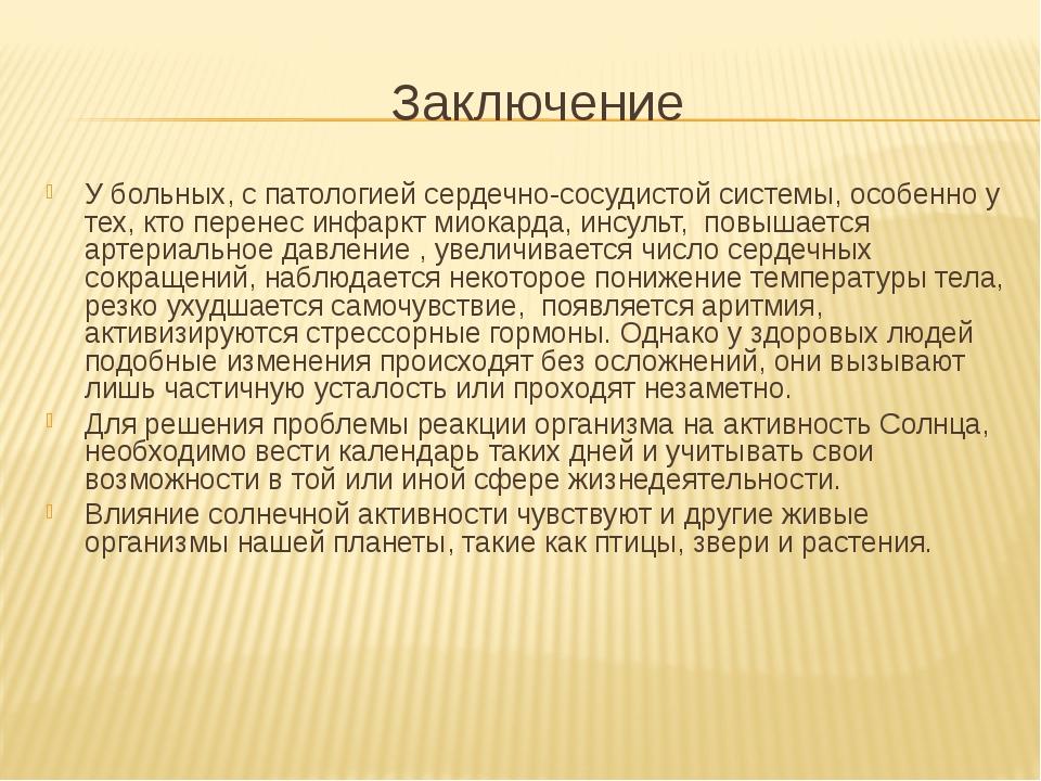 Заключение У больных, с патологией сердечно-сосудистой системы, особенно у т...