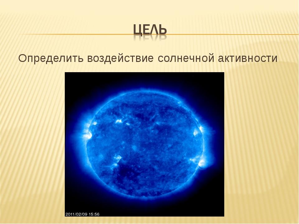 Определить воздействие солнечной активности