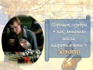 Р о ж д е н и е и з д е л и й Приёмы золочения дерева были известны русским и