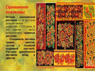 Орнамент хохломы Истоки хохломской росписи — в русском декоративном искусстве