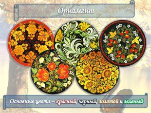 Истоки хохломской росписи — в русском декоративном искусстве 17-18 века. В э