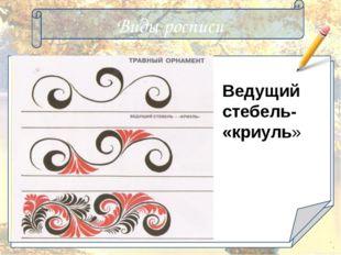 Виды росписи В Ведущий стебель- «криуль»