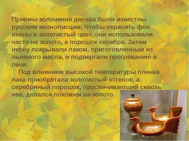Приёмы золочения дерева были известны русским иконописцам. Чтобы окрасить фон...