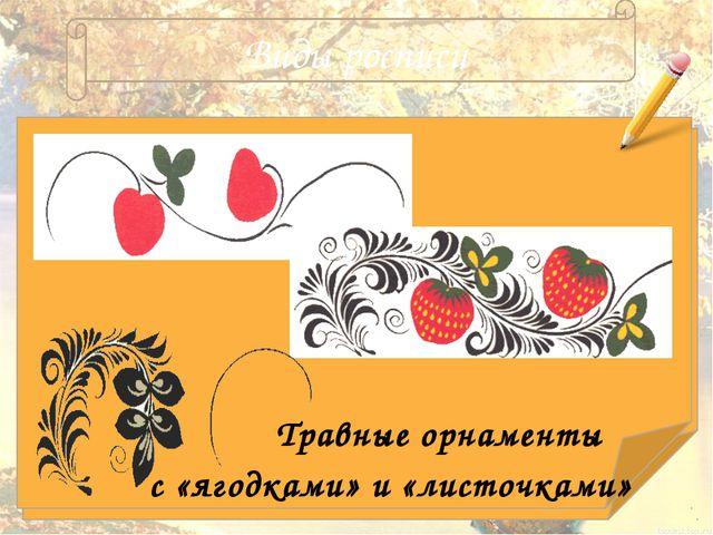 Виды росписи с «ягодками» и «листочками» Травные орнаменты