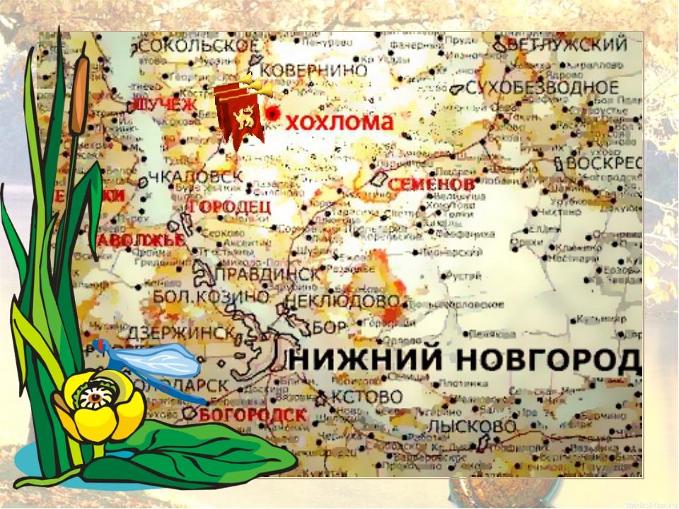 В Заволжье, по берегам рек Керженец и Узола расположено торговое село – Хохл...