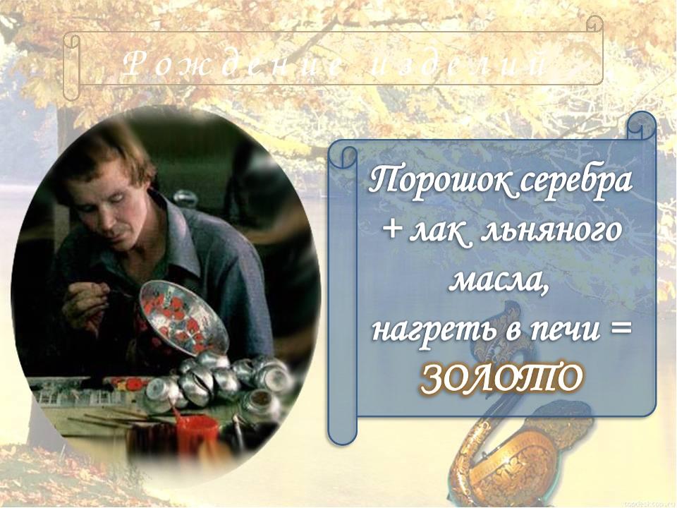Р о ж д е н и е и з д е л и й Приёмы золочения дерева были известны русским и...