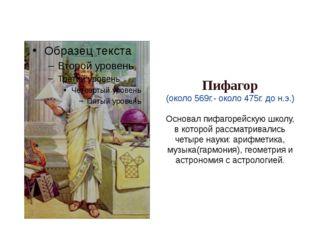 Историческая справка Пифагор (около 569г.- около 475г. до н.э.) Основал пифа