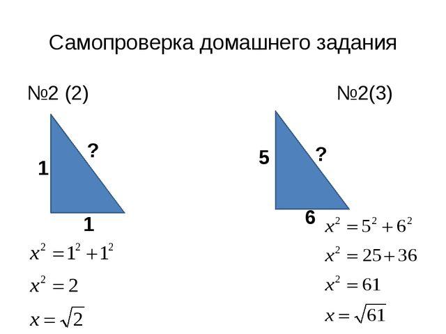 Самопроверка домашнего задания №2 (2) №2(3) 1 1 ? 5 6 ?