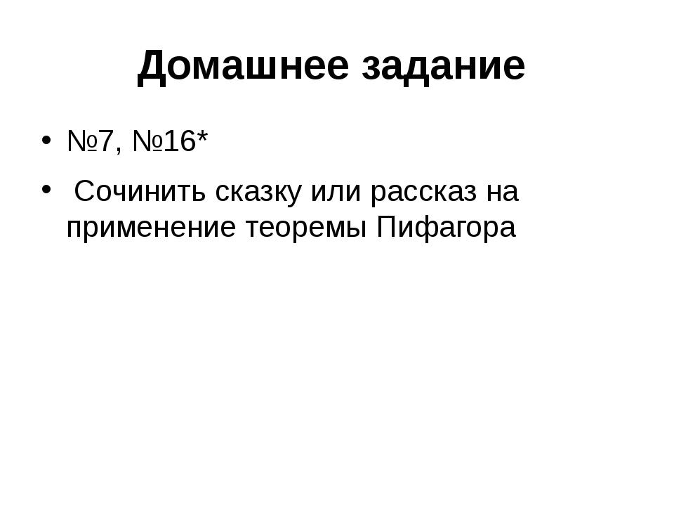 Домашнее задание №7, №16* Сочинить сказку или рассказ на применение теоремы П...