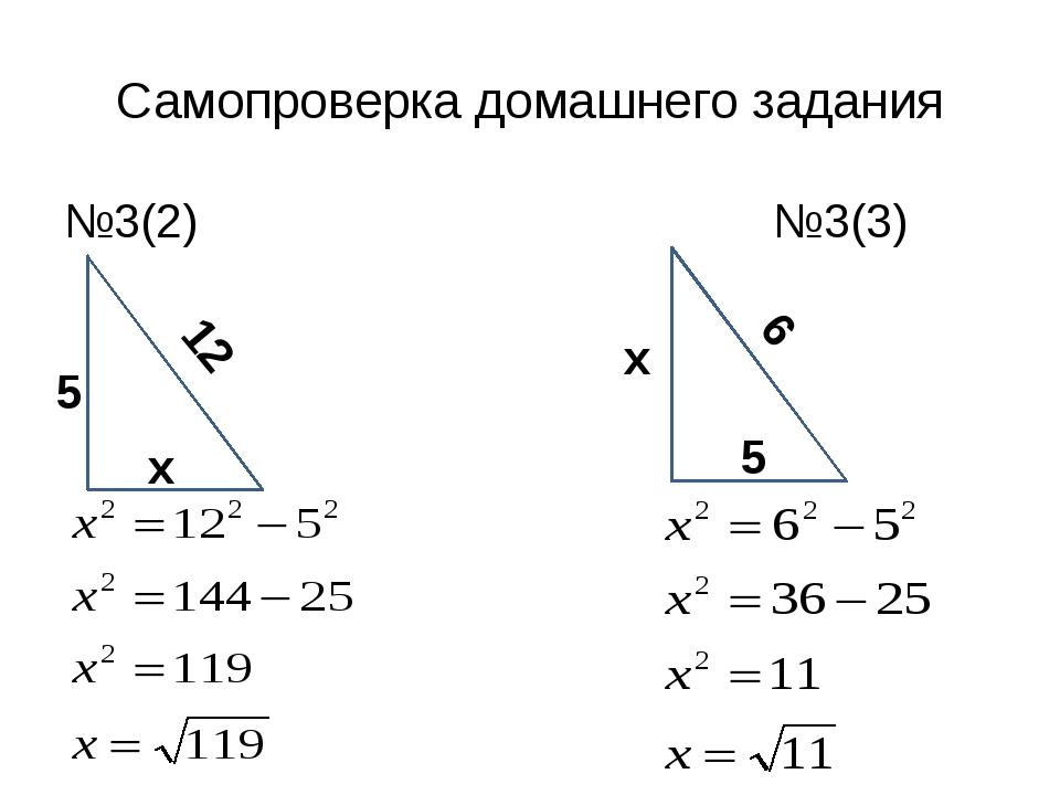 Самопроверка домашнего задания №3(2) №3(3) 5 12 х 6 х 5