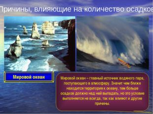 Причины, влияющие на количество осадков Мировой океан Мировой океан – главный