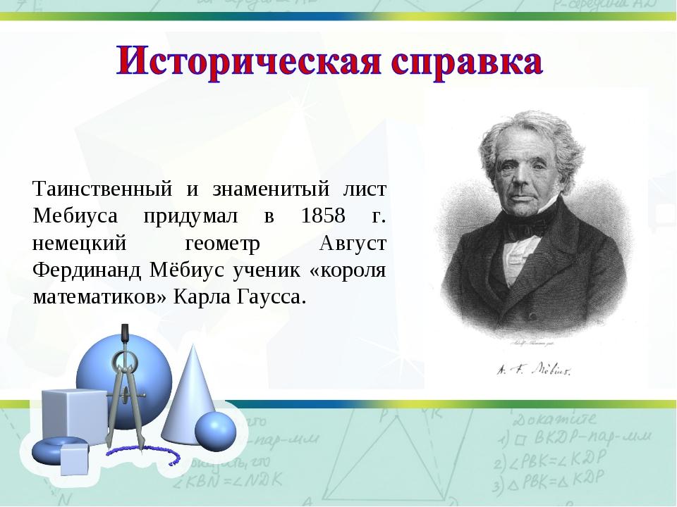 Таинственный и знаменитый лист Мебиуса придумал в 1858 г. немецкий геометр Ав...