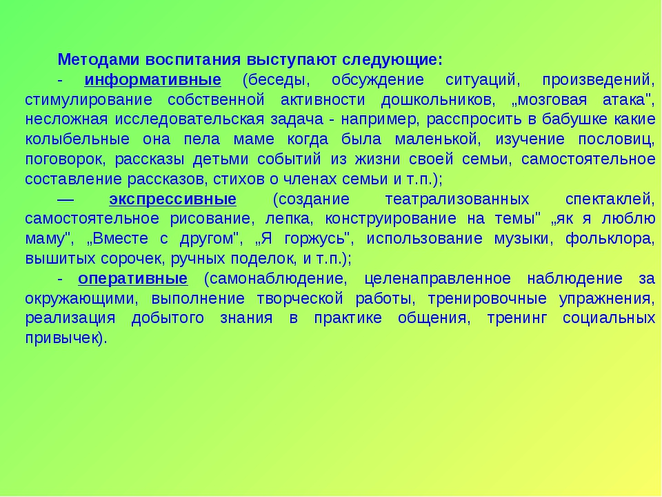 Методами воспитания выступают следующие: - информативные (беседы, обсуждение...