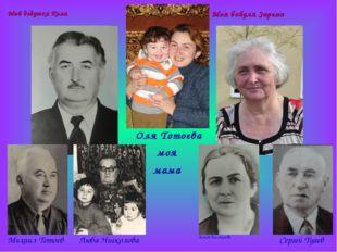 Мой дедушка Коля Моя бабуля Зарема Оля Тотоева моя мама Михаил Тотоев Люба Ни