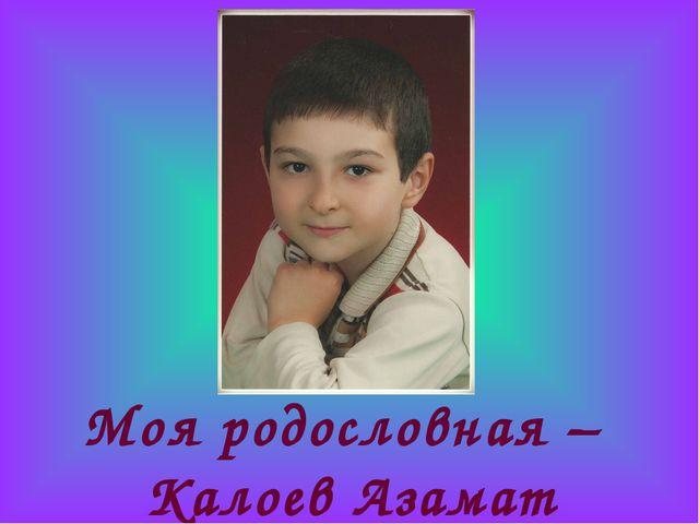 Моя родословная – Калоев Азамат