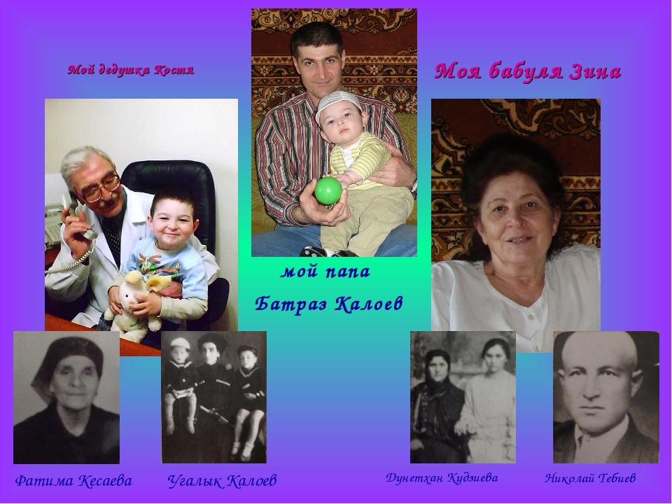 Мой дедушка Костя Моя бабуля Зина Фатима Кесаева Угалык Калоев Николай Тебиев...