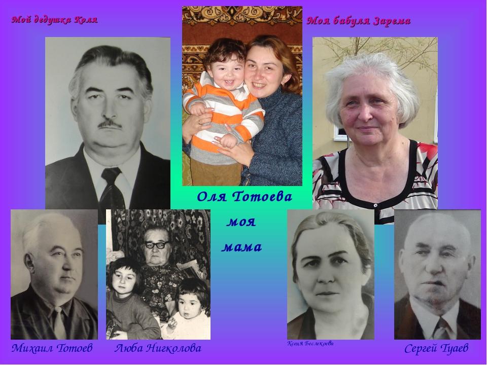 Мой дедушка Коля Моя бабуля Зарема Оля Тотоева моя мама Михаил Тотоев Люба Ни...