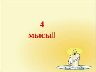 1.Бір нүктеден таралған екі сәуледен құралған фигура 2.Қандай түзулер қиылыс