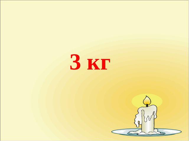 Асханаға 100 кг пияз және одан 3 есе артық картоп әкелінді. Асханаға неше кг...