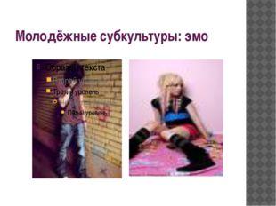 Молодёжные субкультуры: эмо