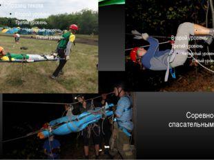 Соревнования по спасательным работам