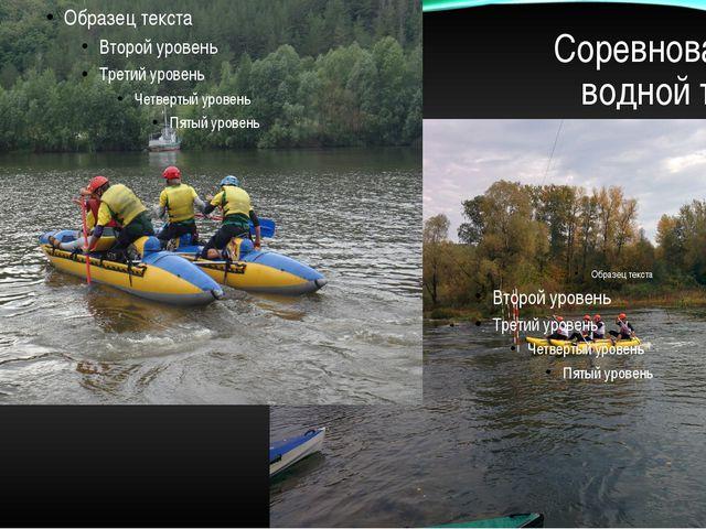 Соревнования по водной технике