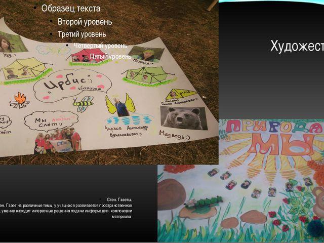 Художественное Стен. Газеты. Создание стен. Газет на различные темы, у учащих...