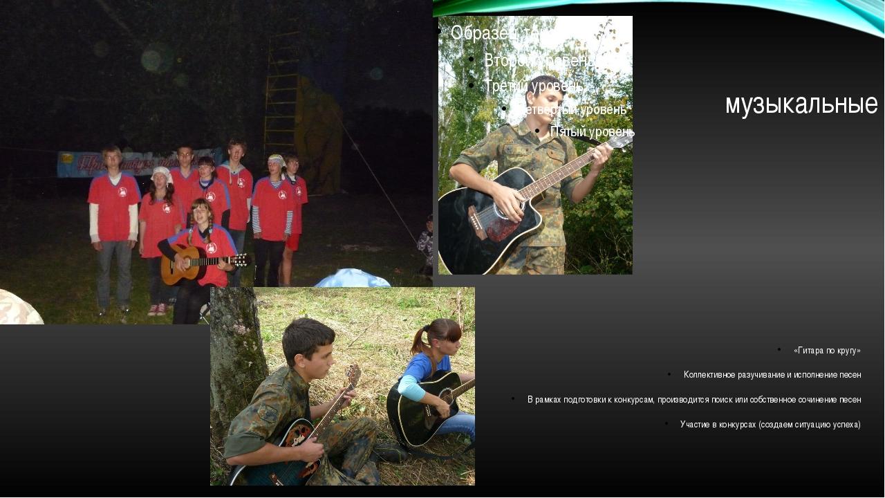 музыкальные «Гитара по кругу» Коллективное разучивание и исполнение песен В р...