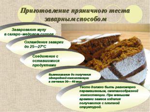 Приготовление пряничного теста заварным способом Заваривают муку в сахаро–мед