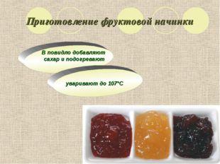 Приготовление фруктовой начинки В повидло добавляют сахар и подогревают увари