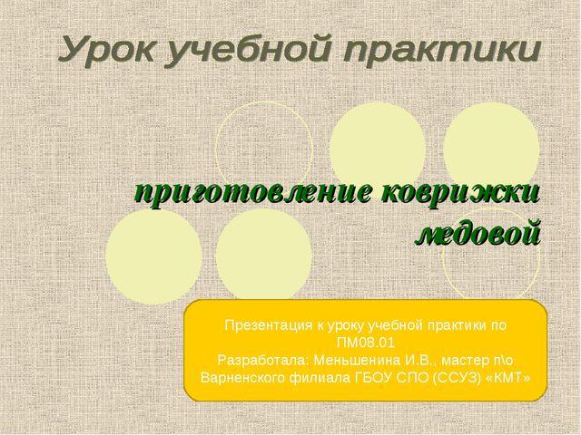 приготовление коврижки медовой Презентация к уроку учебной практики по ПМ08....