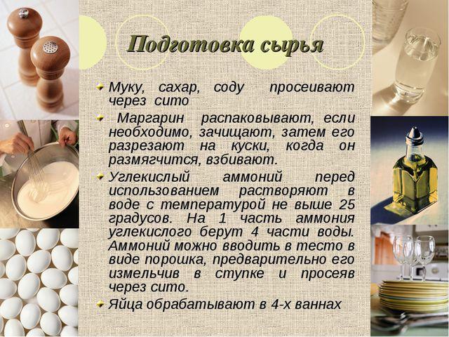 Подготовка сырья Муку, сахар, соду просеивают через сито Маргарин распаковыва...