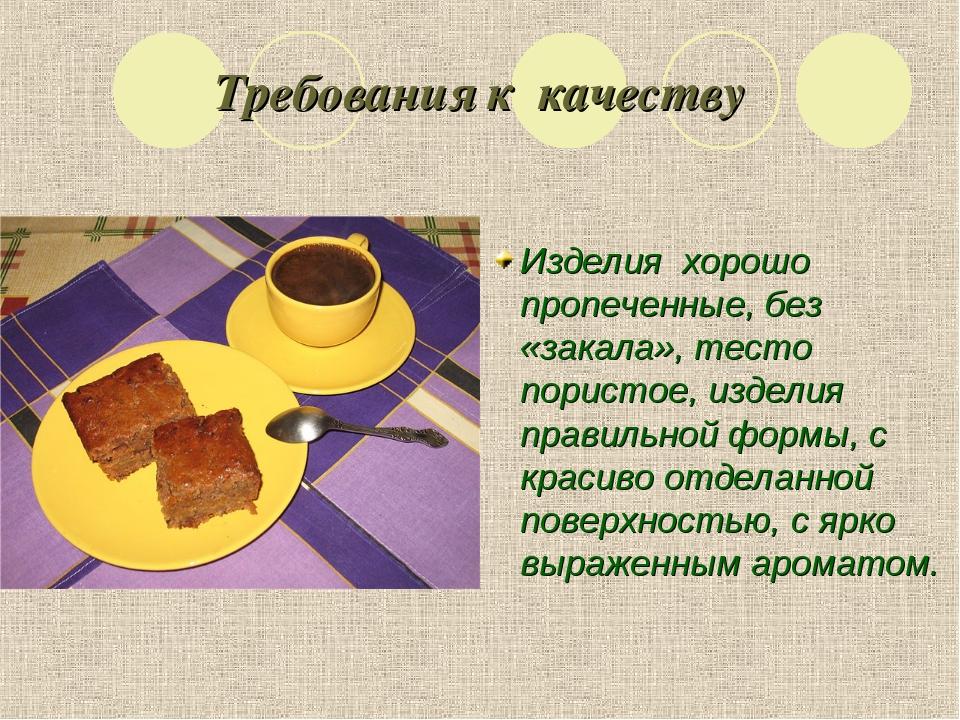 Требования к качеству Изделия хорошо пропеченные, без «закала», тесто пористо...
